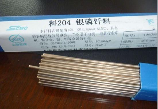 收购银焊条的商户-「含银焊条回收」